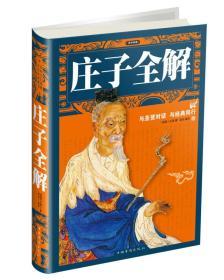 国学典藏:庄子全解