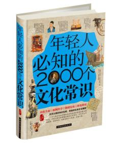年轻人必知的2000个文化常识(精装)9787511344298