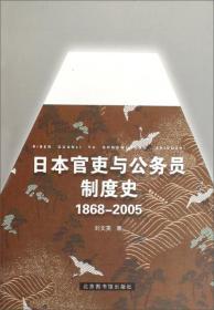 日本官吏与公务员制度史1868-2005