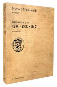马基雅维利全集4:戏剧·诗歌·散文