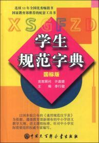 学生规范字典(国标版)