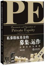 私募股权基金的?#25216;?#19982;运作:法律实务与案例