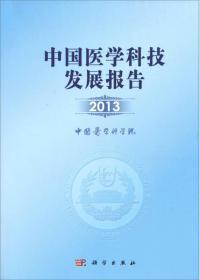 中国医学科技发展报告(2013)
