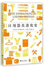 日用器具进化史 启真科学译丛
