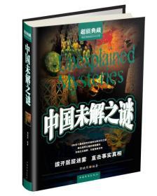 中国未解之谜(超值典藏)