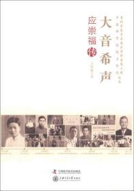 大音希声-应崇福传 王传超 中国科学技术出版社 9787504662774