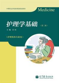 中等职业学校教育部规划教材:护理学基础(护理类各专业用)(第2版)