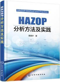 HAZOP分析方法及时间