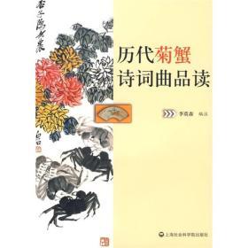 历代菊蟹诗词曲品读