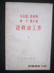 【红色收藏】1964年一版一印:马克思  恩格斯 列宁 斯大林 论政治工作