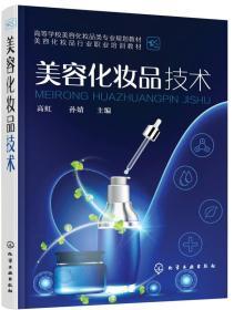 二手正版美容化妆品技术 高虹 化学工业出版社9787122314147p
