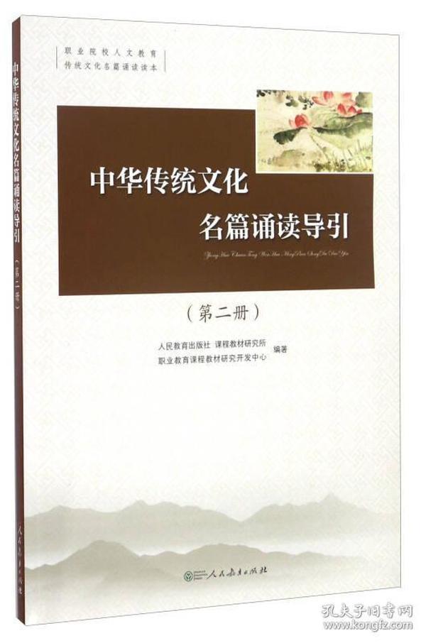中华传统文化名篇诵读导引(第二册)