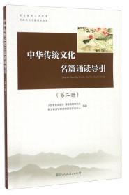中华传统文化名篇诵读导引(第二册 附光盘)