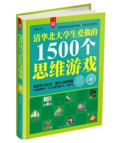 清华北大学生爱做的1500个思维游戏(精装)