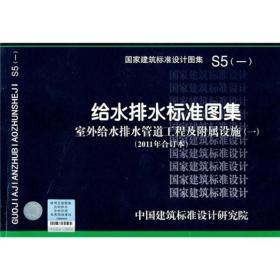 S5(一)给水排水标准图集室外积水排水管道工程及附属设施(一)(2011年合订本)