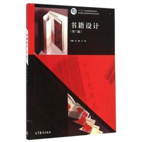 书籍设计(第三版)