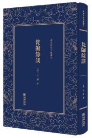 清末民初文献丛刊:瓮牖余谈