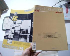 建筑创作2004.12