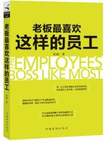 老板最喜欢这样的员工 张超 中国华侨出版社 9787511346865