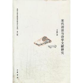 南京大学中国诗学研究中心专刊·第2辑:宋代诗话与诗学文献研究