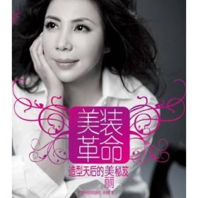 二手正版美装革命 谢丽君 广西科学技术出版社9787807633617ah