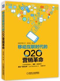 移动互联时代的O2O营销革命 谭运猛 机械工业出版社
