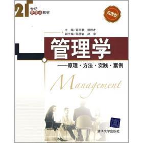 21世纪管理学教材:管理学(原理·方法·实践·案例)