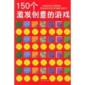 150个激发创意的游戏 陈书凯 哈尔滨出版社