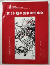 中国嘉德第69期中国书画拍卖会