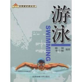 游泳 睢强,李小娜 北京体育出版社 9787564403317