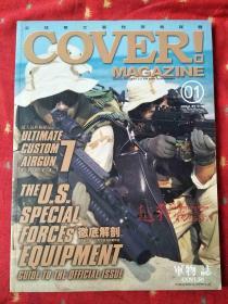 COVER!AZINE BOOK 01 军物志2002/6 初号【中英国际版】
