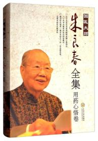 国医大师朱良春全集:用药心悟卷
