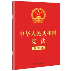 中华人民共和国宪法(宣誓本)