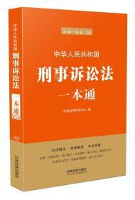 中华人民共和国刑事诉讼法一本通
