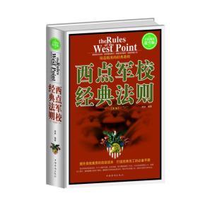 西点军校经典法则(全民阅读提升版)