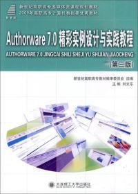 Authorware7.0精彩实例设计与实践教程/新世纪高职高专多媒体类课程规划教材