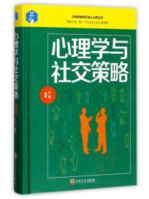 心理学与社交策略