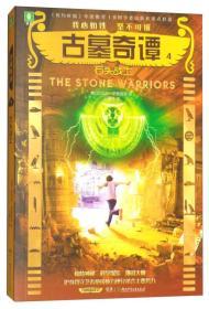 古墓奇谭系列4:石头战士