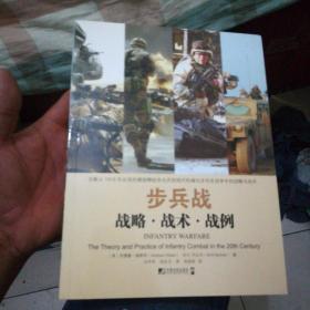 步兵战:战略·战术·战例
