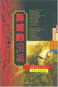 异域的召唤:德国作家与中国文化