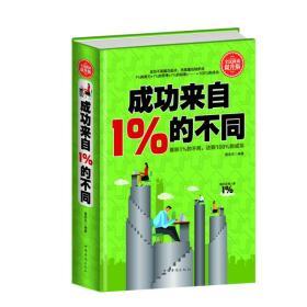 正版二手包邮全民阅读-成功来自1%的不同精装霍思乐中国华侨出版社9787511有笔记