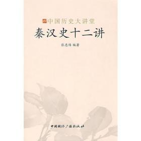 秦汉史十二讲中国历史大讲堂