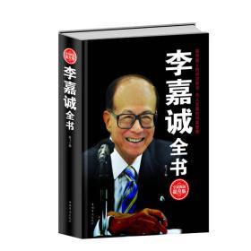 李嘉诚全书(全民阅读提升版)