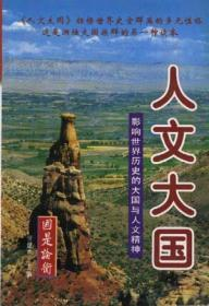 人文大国:影响世界历史的大国与人文精神