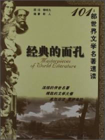 经典的面孔:101部世界文学名著速读 9787507824063