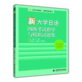 大学日语四、六级考试用书:新大学日语四级考试指导与模拟试题集(2009年全新版)