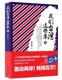 我们台湾这些年Ⅱ(新版)