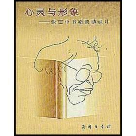 心灵与形象:张慈中书籍装帧设计