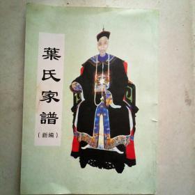 叶氏家谱(四川省中江县)
