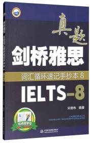 剑桥雅思真题词汇循环速记手抄本8(IELTS-8)